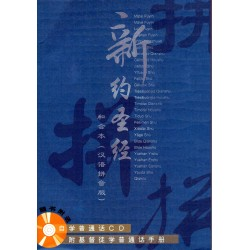 Union Version - New Testament (Chinese Phonetic Alphabet Edition)