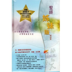 Devotional Bible For Women (Hard Cover) (Traditional Chinese)