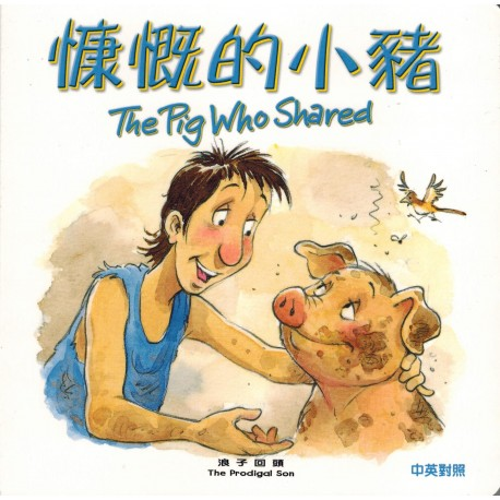 Bible Animals Series – The Pig Who Shared (Hard Cover), English/Traditional Chinese