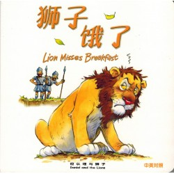 Bible Animals Series – Lion Misses Breakfast (Hard Cover), English/Traditional Chinese