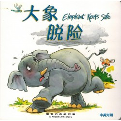 Bible Animals Series – Elephant Keeps Safe (Hard Cover), English/Traditional Chinese