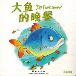 Bible Animals Series – Big Fish's Supper (Hard Cover), English/Traditional Chinese