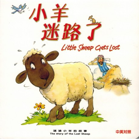Bible Animals Series – Little Sheep Gets Lost (Hard Cover), English/Traditional Chinese