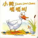 Bible Animals Series – Duck's Loud Quack (Hard Cover), English/Simplified Chinese