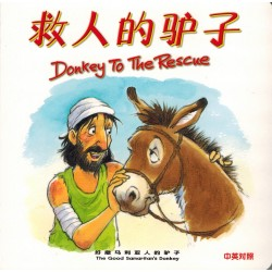Bible Animals Series – Donkey To The Rescue (Hard Cover), English/Simplified Chinese