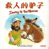 Bible Animals Series – Donkey To The Rescue (Hard Cover), English/Traditional Chinese