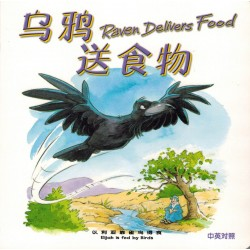 Bible Animals Series – Raven Delivers Food (Hard Cover), English/Traditional Chinese