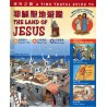 A Time-Travel Guide to the Land of Jesus (Hard Cover), English/Traditional Chinese