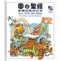 See With Me Bible – The Bible Told in Pictures (Hard Cover), English/Traditional Chinese
