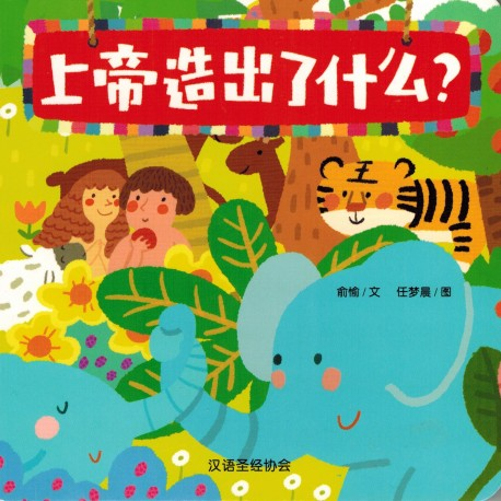 The Wonders of Genesis (Hard Cover), Traditional Chinese