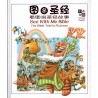 See With Me Bible – The Bible Told in Pictures (Hard Cover), English/Simplified Chinese