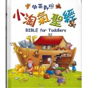Bible for Toddlers (Hard Cover), English/Traditional Chinese