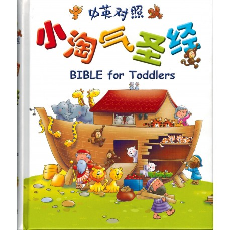 Bible for Toddlers (Hard Cover), English/Simplified Chinese