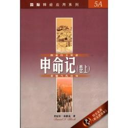 國際釋經應用系列:申命記(卷上)(简体版)