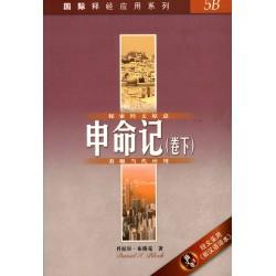 國際釋經應用系列:申命記(卷下)(简体版)