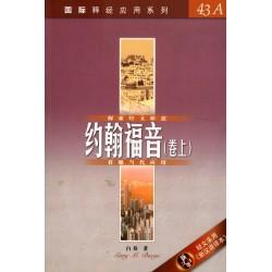 國際釋經應用系列:約翰福音(卷上)(簡體版)