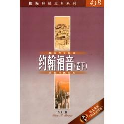 國際釋經應用系列:約翰福音(卷下)(簡體版)