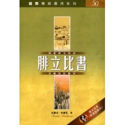國際釋經應用系列:腓立比書