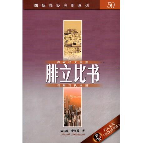 国际释经应用系列:腓立比书(繁体版)