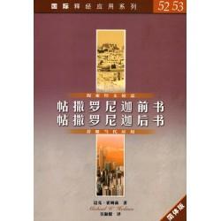 國際釋經應用系列:帖撒羅尼迦前書,帖撒羅尼迦後書(簡體版)