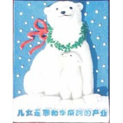 Polar Bear With Baby (In Chinese)