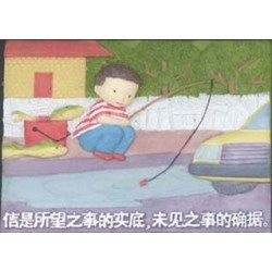 Boy Fishing (In Chinese)