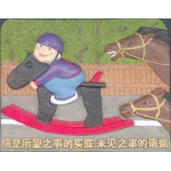 Boy On Toy Horse (In Chinese)