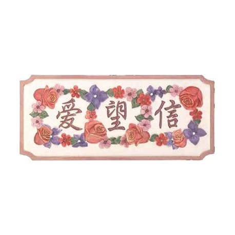 Plaque - Faith, Hope, Love (In Chinese)